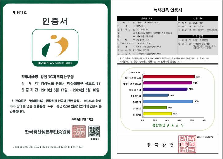 창원NC파크마산구장_Page_1-03.jpg